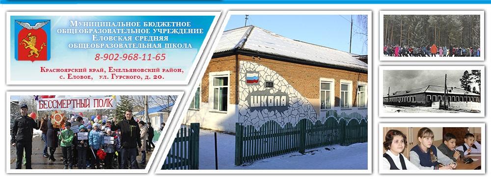Муниципальное бюджетное общеобразовательное учреждение  Еловская средняя общеобразовательная школа